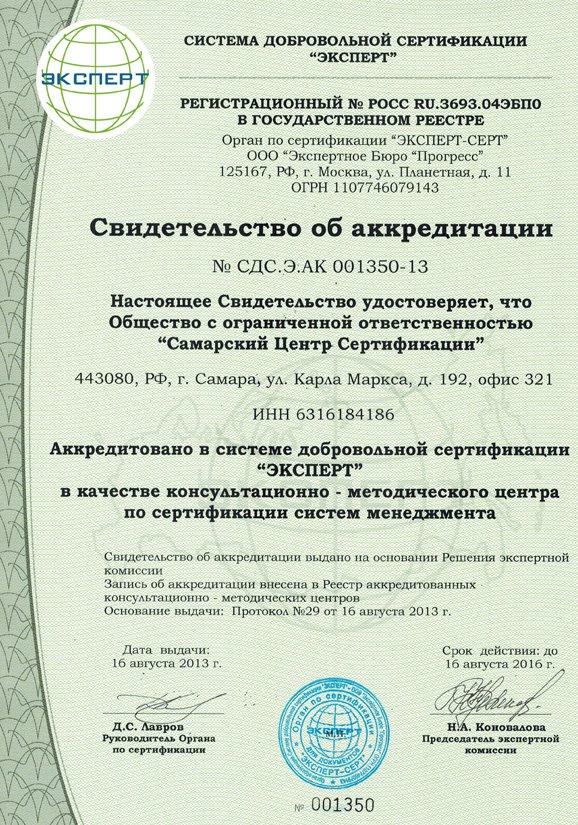 Сертификация продукции исо сертификат +7(846) 201-07-78 - Самара ... 9c4fdbb544a