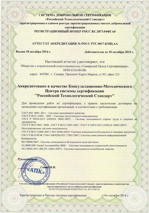 Роспотребнадзор.сертификация продуктов питания для продажи в лпу знак системы росжилкоммунсертификация