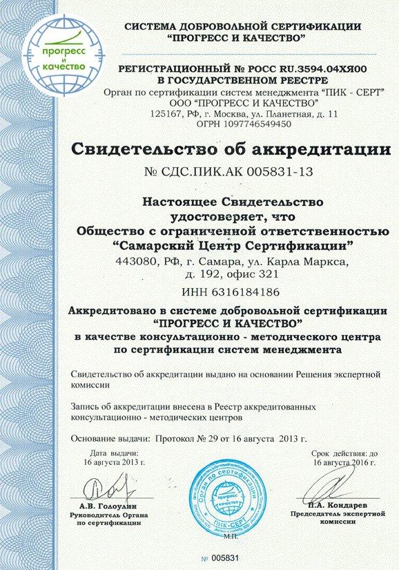Сертификация услуг рекламной продукции оск питер сертификация