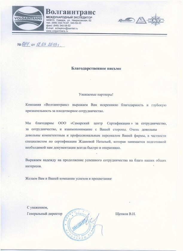 Сертификация товаров список обучение сертификация project management pmbok